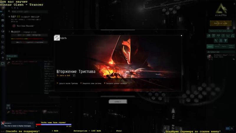 EVE Online Омега 2019 Вторжение Триглавов Что это Как это