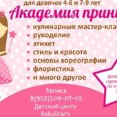 """Курсы для девочек """"Академия принцесс"""""""