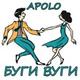 APOLO - Буги Вуги