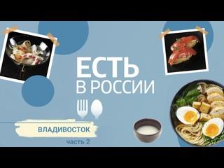 «Есть в России». Владивосток ч.2