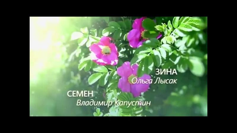 Заставка телесериала Аромат шиповника Россия 1 2014