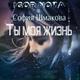 Igor Nova, София Шмакова - Ты моя жизнь