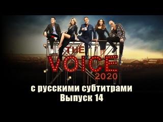 The Voice 2020 - Le Prime - Les K.O. (Emission 14) с русскими субтитрами