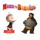Маша та Ведмідь - Красуня