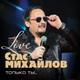 Михайлов Стас - Все для тебя