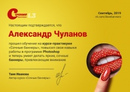 Чуланов Александр | Саратов | 6