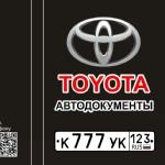 Обложка для документов с номером и логотипом авто