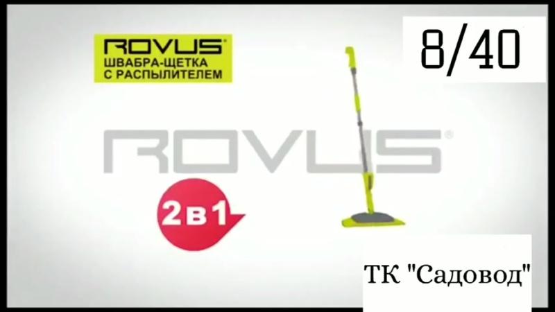 Швабра-щетка с распылителем Rovus.mp4 (480p).mp4