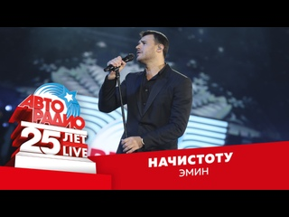 🅰️ Эмин - Начистоту (LIVE @ Crocus City Hall 2018)
