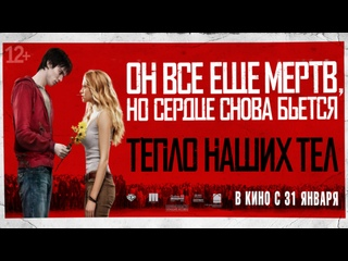 Tепло наших тeл (2013)