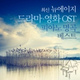 GOG 엔터테인먼트 - 이 사랑 (태양의 후예 OST Part.3) - 개미,지훈/한승택,ROZ - 다비치 This Love