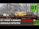ВСУ готовят в Донбассе провокацию со школьным автобусом.