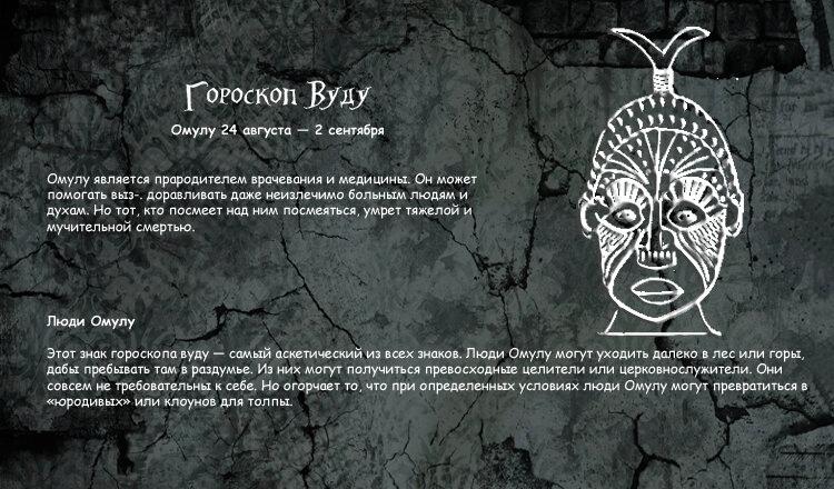 Уникальный гороскоп вуду YZbZqB7fFWM