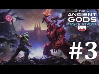 DOOM Eternal: The Ancient Gods - Part Two [Серия 3]