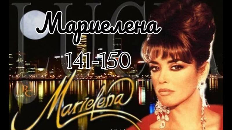 Мариелена 141 150 серии из 229 драма мелодрама США Испания 1992 1995