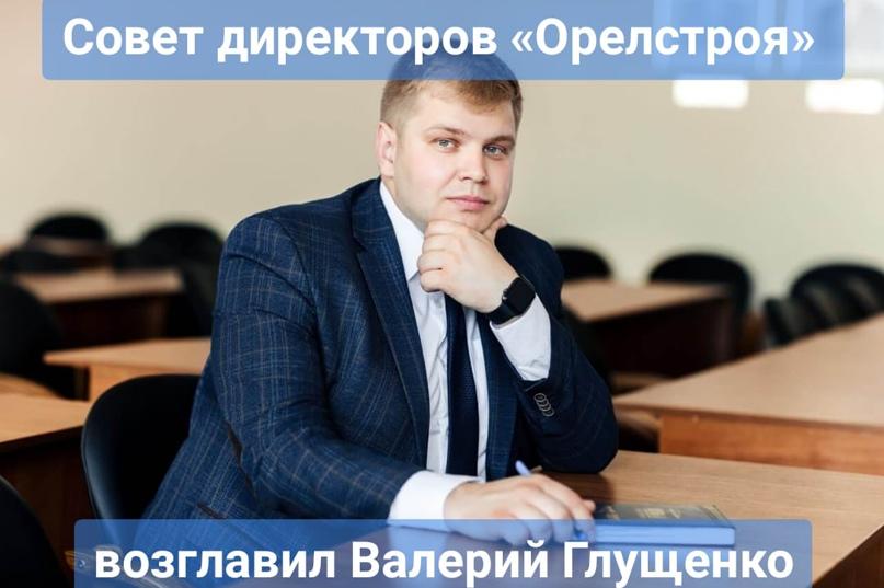 Совет директоров «Орелстроя» возглавил Валерий Глущенко