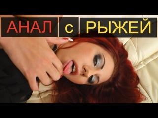 Ruby   Анал с рыжей   anal, rough sex, gape, gaping, redhead, teen, beautiful, sexy girl, deep, fast, fuck, ass, fucked