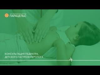 Прием педиатра, детского гастроэнтеролога