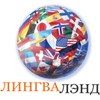Английский язык, Курсы, Лингвалэнд, Новороссийск