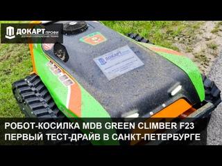 Робот-косилка MDB Green Climber F23. Первый тест-драйв в Санкт-Петербурге
