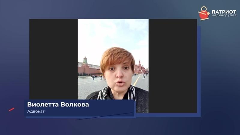 Виолетта Волкова — Почему в России нет смертной казни для убийц и педофилов