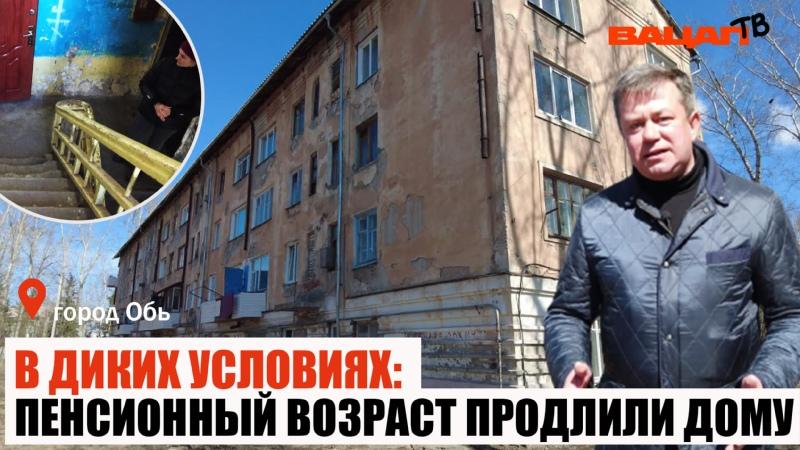 В диких условиях пенсионный возраст продлили дому №111 по ул. Военный городок, г. Обь