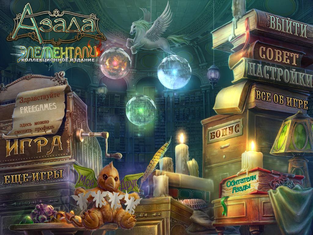 Азада 4: Элементали. Коллекционное издание | Azada 4: Elementa CE (Rus)