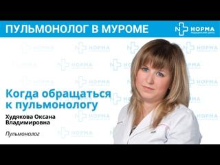 Когда обратиться к пульмонологу. Худякова Оксана Владимировна