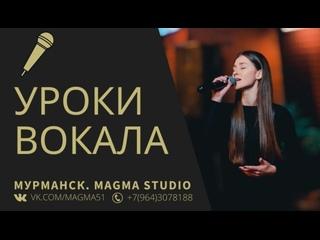 Уроки вокала Анастасии Никитиной