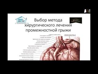 """Доклад: """"Выбор метода хирургического лечения промежностей грыжи"""""""