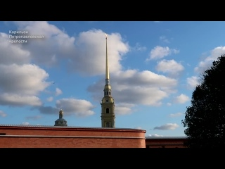Карильон Петропавловского собора. Марш