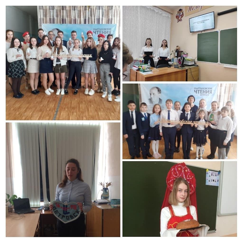 Учащиеся школ Петровска представили исследовательские и творческие работы на международных Мартыновских чтениях