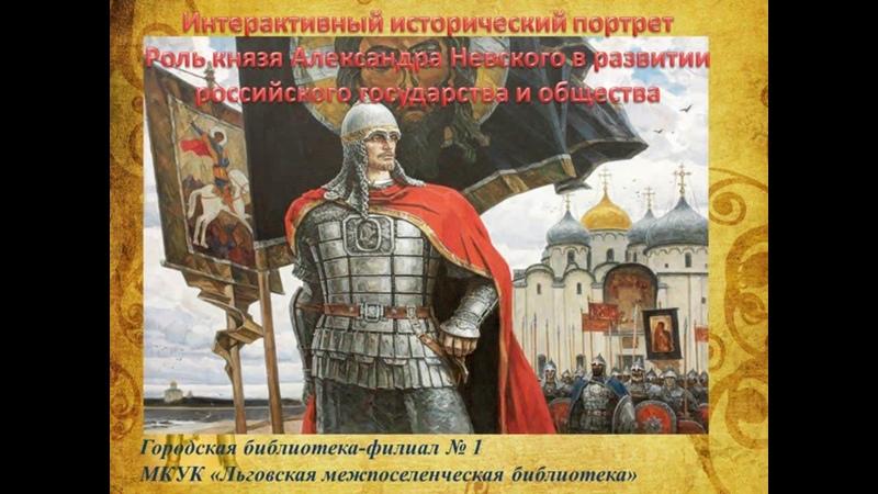 Интерактивный исторический портрет Роль князя Александра Невского в развитии российского государства и общества