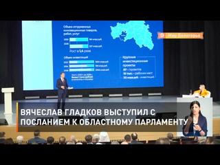 Вячеслав Гладков выступил с посланием к областному парламенту