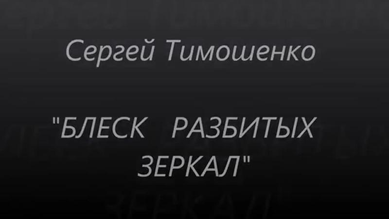 Сергей Тимошенко Блеск разбитых зеркал