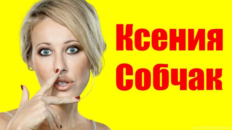 Ксения Собчак ⇄ Ksenia Sobchak ✌ БИОГРАФИЯ