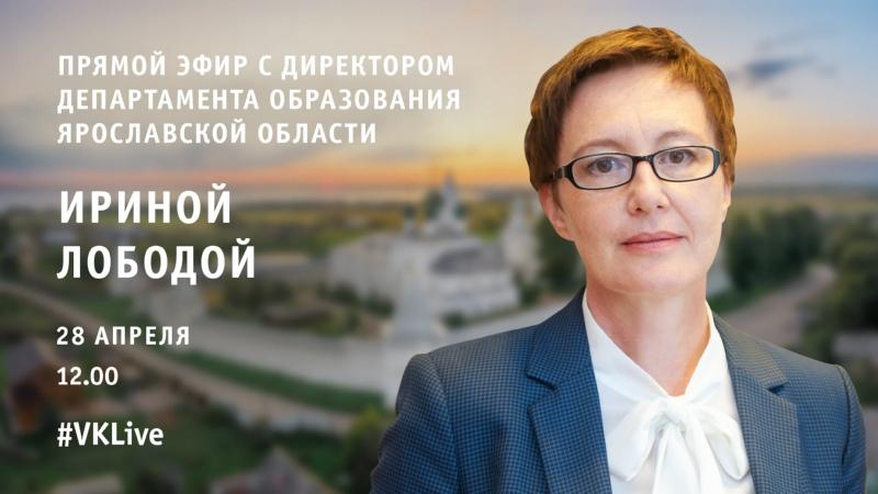 Прямой эфир с директором департамента образования Ярославской области Ириной Лободой