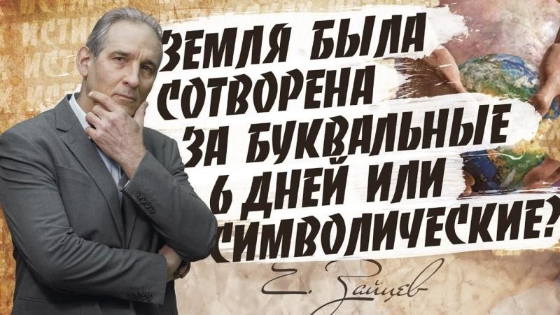 ДНИ ТВОРЕНИЯ буквальные или символические В поисках истины Евгений Зайцев