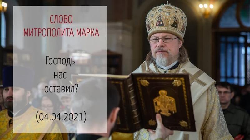 Слово митрополита Марка. Господь нас оставил 4 апреля 2021 год