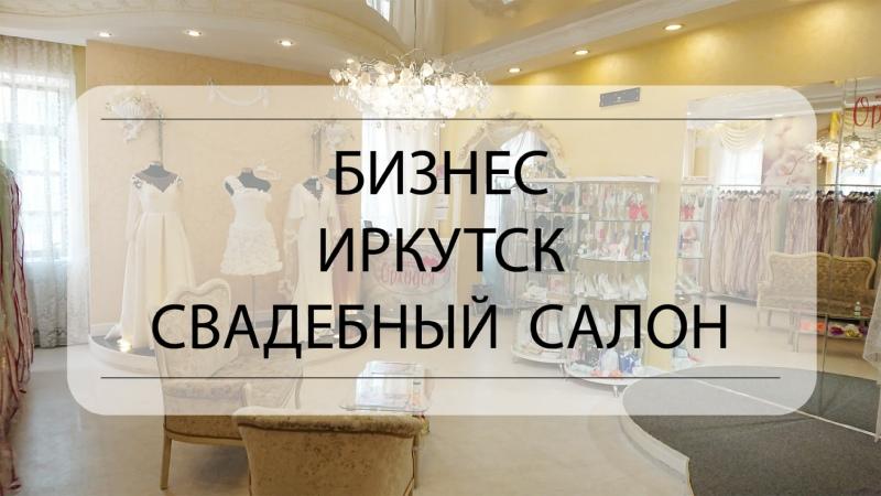 Видеообзор салона свадебной и вечерней моды Орхидея Иркутск 3 Июля 19
