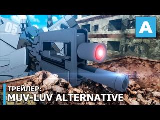 Muv-Luv Alternative – трейлер ТВ-аниме. Премьера 6 октября 2021