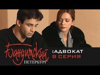 Бандитский Петербург. Фильм 2. Адвокат 8 серия