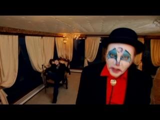 Алексей Большой  Жорык DELiєв - Злые Клоуны