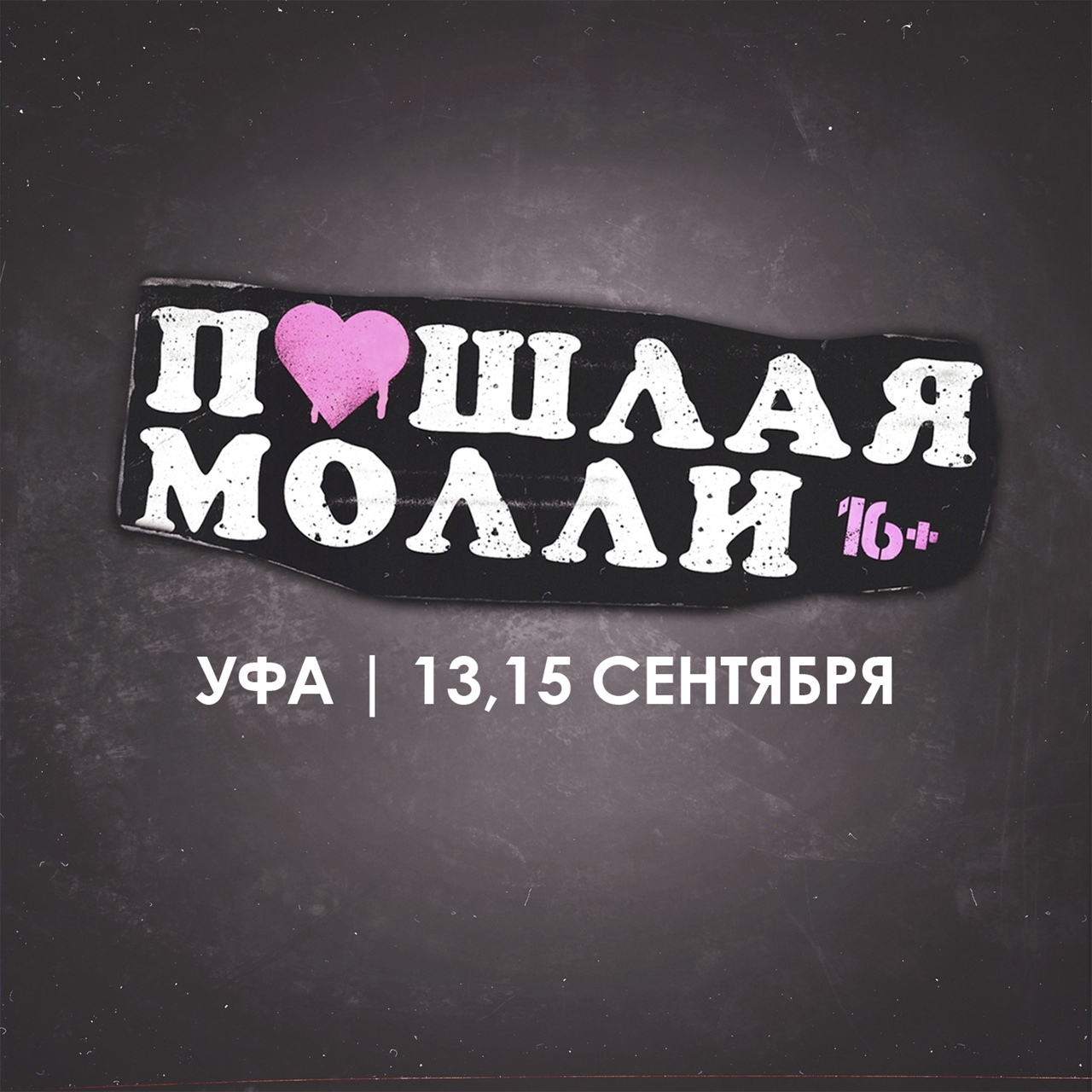 Афиша Уфа ПОШЛАЯ МОЛЛИ - УФА /8,9 ДЕКАБРЯ Tinkoff Hall