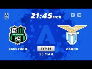 «Сассуоло» - «Лацио». Прямая трансляция матча