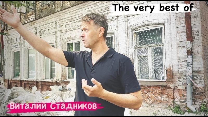 Виталий Стадников