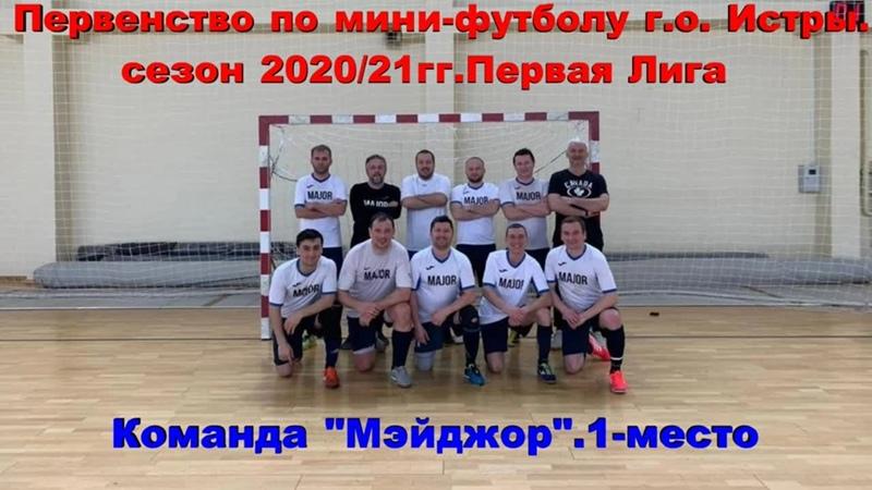 Обзор команды Мэйджор Сезон 2020 21гг Первая Лига 1 е место