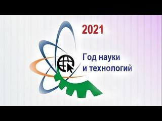 Торжественное мероприятие посвященное открытию года науки и технологий