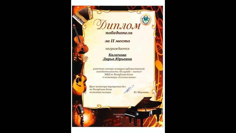 В номинации Сольное пение II место у Калачевой Дарьи Юрьевны
