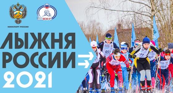 Президент России Владимир Путин отметил важность проведения XXXIX открытой Всероссийской массовой лыжной гонки «Лыжня России» и обратился к её участникам, организаторам и гостям